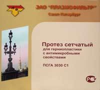 упаковка ПСГА 30Ч30 см