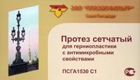 упаковка ПСГА 15Ч30 см